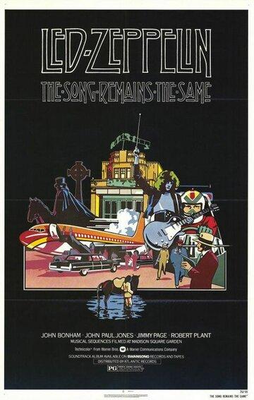 Led Zeppelin: Песня остается все такой же (1976)