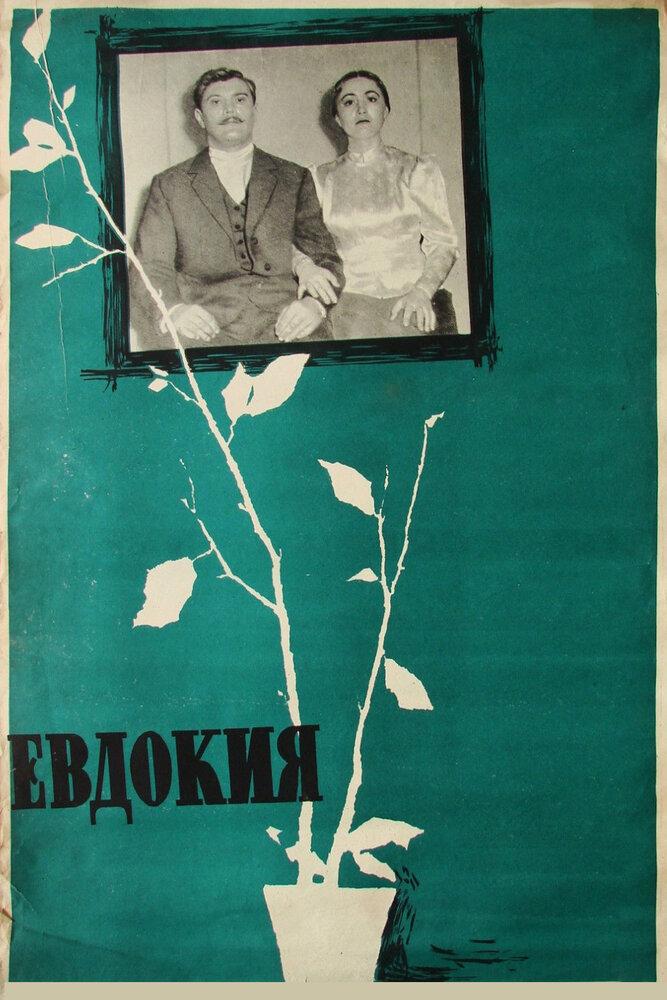 Фильмы Евдокия смотреть онлайн