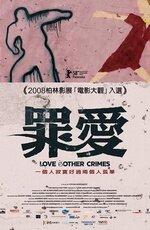 Любовь и другие преступления (2008) полный фильм онлайн