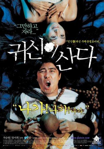 Дом с привидениями (2004)