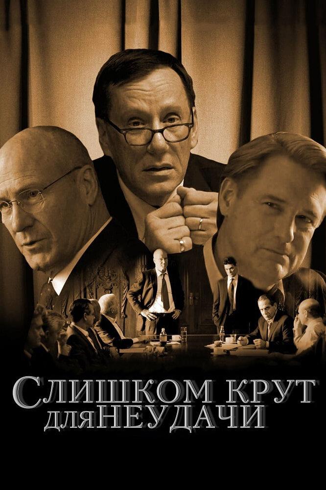568291 Фильм Слишком крут для неудачи / Too Big to Fail, 2011