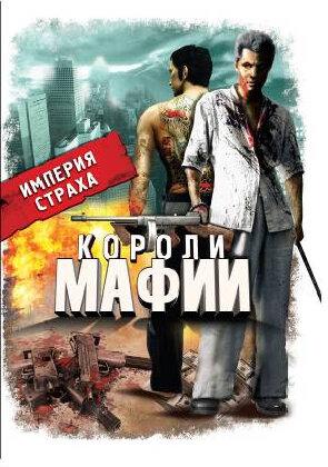 Короли мафии (2000)