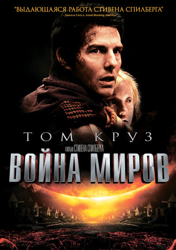 Война миров (War of the Worlds2005)