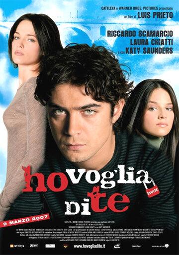 Я хочу тебя (2007)