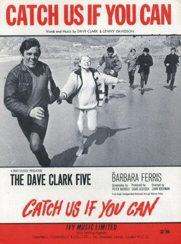 Поймайте нас, если сможете (1965)