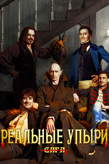 �������� ����� (What We Do in the Shadows)