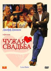 Чужая свадьба (1990)