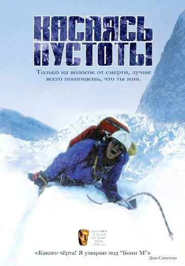 ������� ������� (Touching the Void)