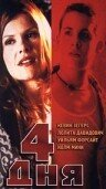 Четыре дня (1999)