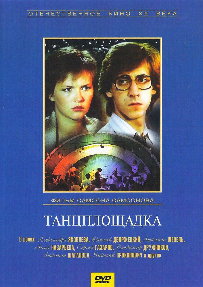 Танцплощадка Фильм 1985 Скачать Торрент - фото 2
