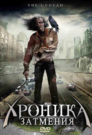Фильм Хроника затмения