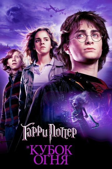 ����� ������ � ����� ���� (Harry Potter and the Goblet of Fire)
