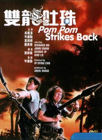 Скачать дораму Пом Пом наносит ответный удар Shuang long tu zhu