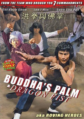 Ладонь Будды и кулак Дракона / Liu xing fei ying (1980)
