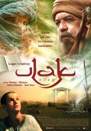 Курьер (2008)