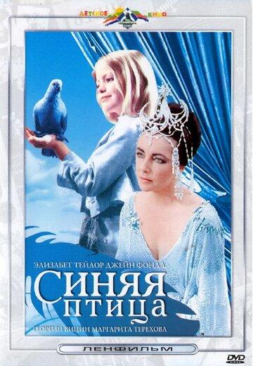����� ����� (The Blue Bird)