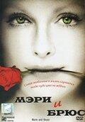 Мэри и Брюс (2004)