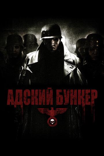 Адский бункер (2007)