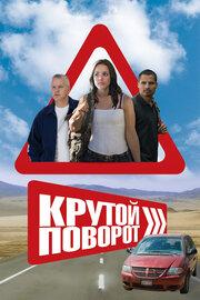 Крутой поворот (2008)