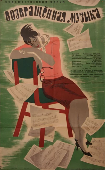 Возвращенная музыка (1964)