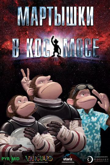 Мартышки в космосе (Space Chimps)