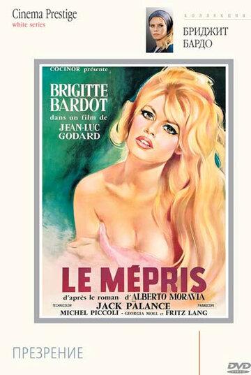 Презрение (1963)