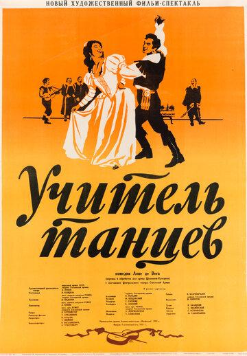 Учитель танцев (1952)