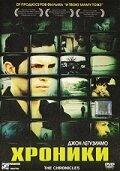 Хроники (2004) — отзывы и рейтинг фильма