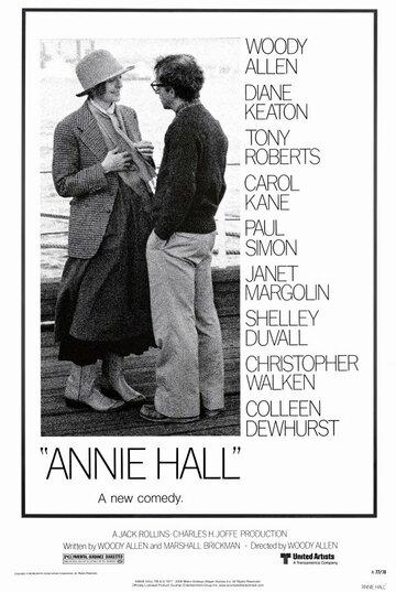 Энни Холл (Annie Hall)