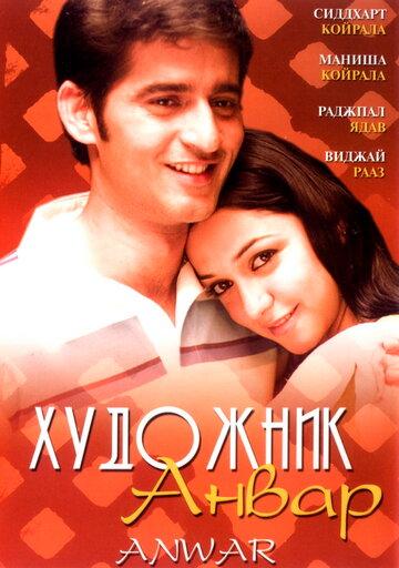 Художник Анвар (2007)