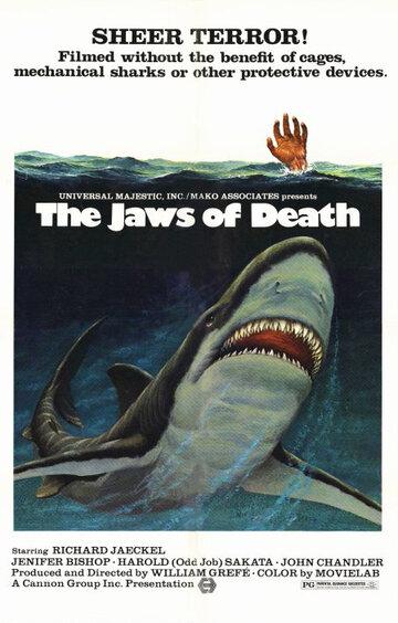 Челюсти смерти (Mako: The Jaws of Death1976)