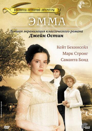 кадры и постеры к Эмма