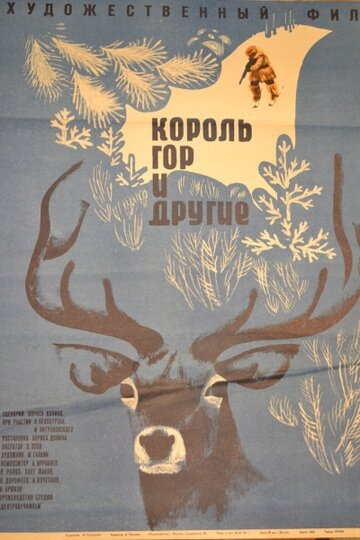 Король гор и другие (1969)