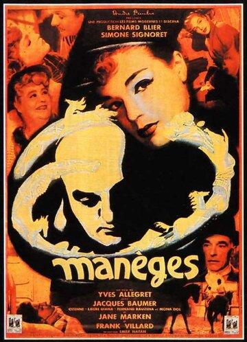 Манеж (1950)