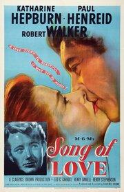 Песнь любви (1947)