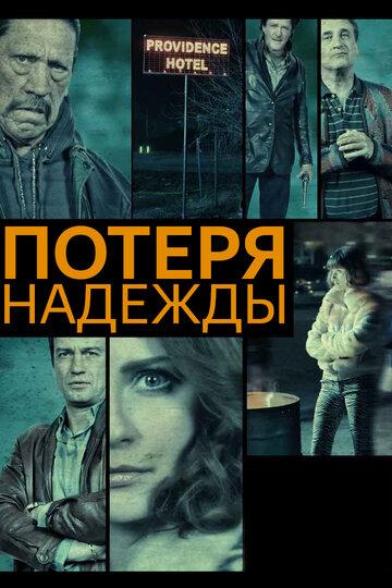 Потеря надежды / Hope Lost (2015)