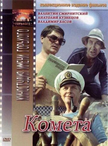 Комета (1983)