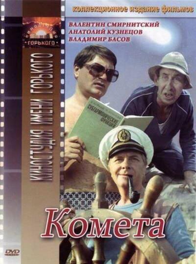 Фильмы Комета