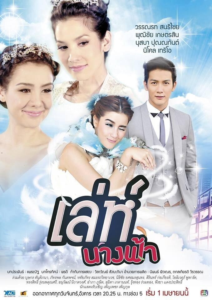 1139894 - Ловушка ангелов ✦ 2014 ✦ Таиланд
