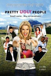 Прекрасные уродцы (2008)