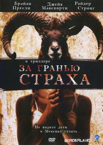 Фильм За гранью страха
