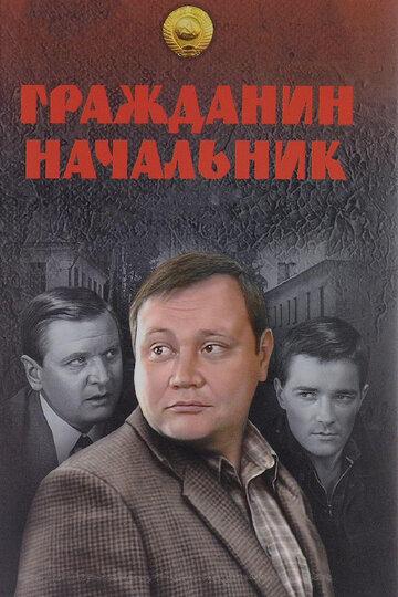 Гражданин начальник 2001