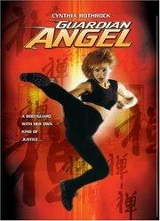 Ангел-хранитель (1994)
