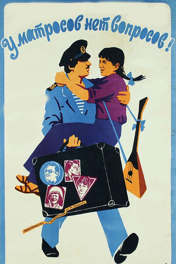 У матросов нет вопросов (1981)