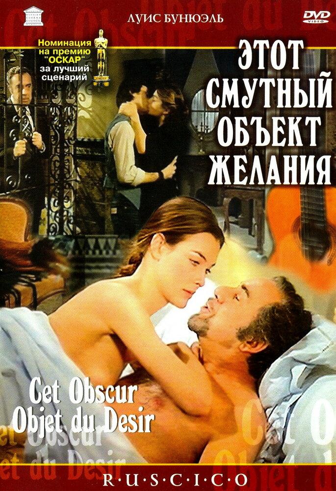 Смотреть эротические фильмы исполнение желаний, большой анал фото с предметами