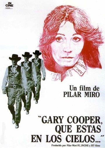 Гари Купер, который на небесах (1980)