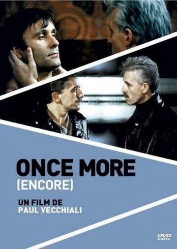 Анкор (1988)