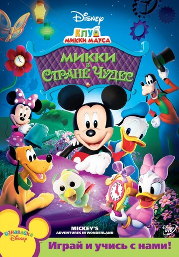 ���� ����� ����� (Mickey Mouse Clubhouse)
