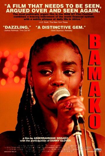 Смотреть онлайн Бамако
