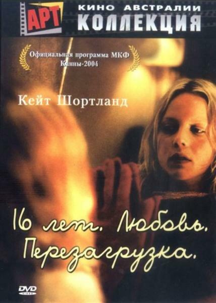 Фильмы 16 лет. Любовь. Перезагрузка